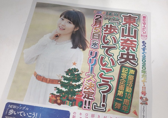 声優の東山奈央さん、全国紙一面デビュー!!!
