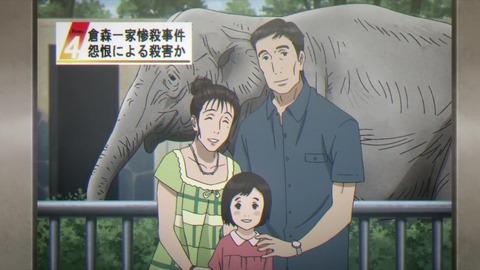 寄生獣 セイの格率 16話「幸福な家庭」 206