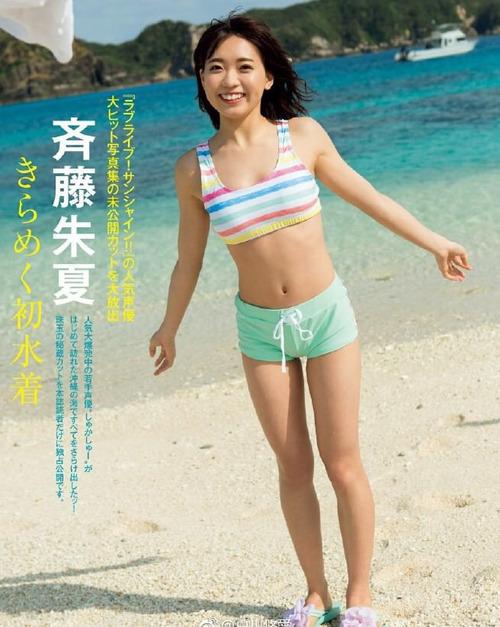 【画像】ラブライブ声優・斉藤朱夏ちゃんと水着でイチャイチャしたい
