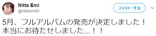 声優・新田恵海さんが約2年半ぶりにニューアルバムを出すらしいぞ