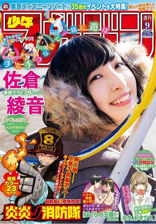【画像】声優・佐倉綾音さんが表紙の少年マガジンがめっちゃいいんだが