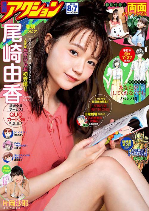 【画像】声優の尾崎由香ちゃんは表紙を飾ってもかわいいな