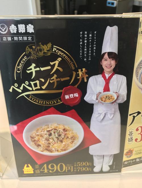 【画像】竹達彩奈さん、吉野家の仕事を内田真礼さんに取られちゃったのかな