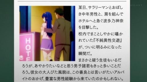 【この世の果てで恋を唄う少女YU-NO】16話感想 下衆なゴシップは下衆の為だけにある