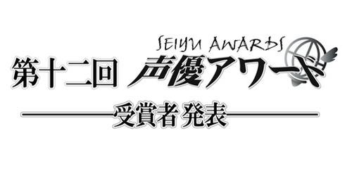 第12回声優アワード受賞者はこちら!!!