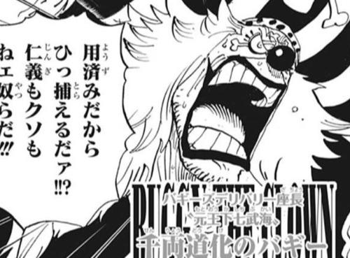 【ワンピース】って船長より部下が強い海賊団出てきた?????