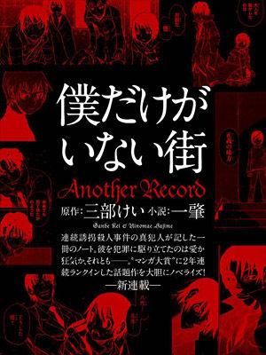 151009_bokumachi_novel-thumb-300x400-5201
