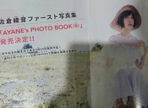 声優・佐倉綾音さんの写真集とか買うしかないじゃん!!!