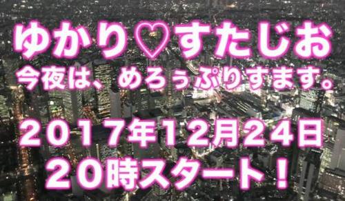 bandicam 2017-12-22 00-47-02-921
