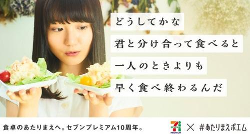 【けものフレンズ】サーバルちゃんの声優・尾崎由香さんがセブンイレブンの実写で登場してる