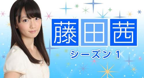 声優の藤田茜さんって凄く可愛いのに最近見なくて悲しい