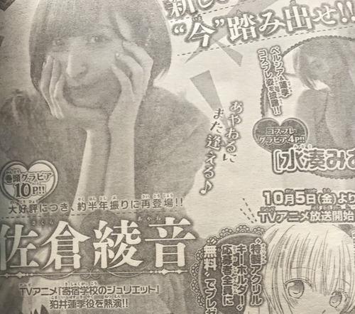 【画像】声優の佐倉綾音さんが半年ぶりにマガジンのグラビアをやるぞ