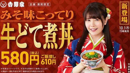 声優・竹達彩奈さん、吉野家「牛どて煮丼」に満足気