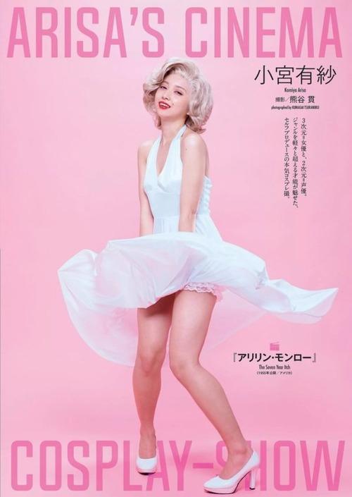 「ラブライブ声優」小宮有紗さんによるマリリン・モンローコスwww