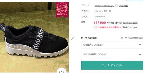 【画像】声優の竹達彩奈さん、78900円のスニーカーを履く