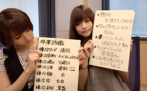 声優・井澤詩織さんの嫌いなタイプは「情弱」だそうです