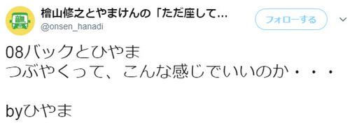 声優の檜山修之さんも遂にTwitterの世界に来たか