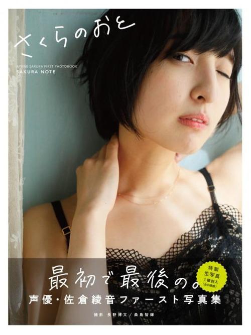 【画像】声優・佐倉綾音さんの写真集めっちゃ良さげじゃん