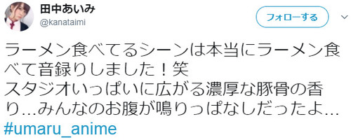 【干物妹!うまるちゃん】うまるちゃんの声優・田中あいみさん、ラーメン食べてるシーンは本当にラーメン食べていた
