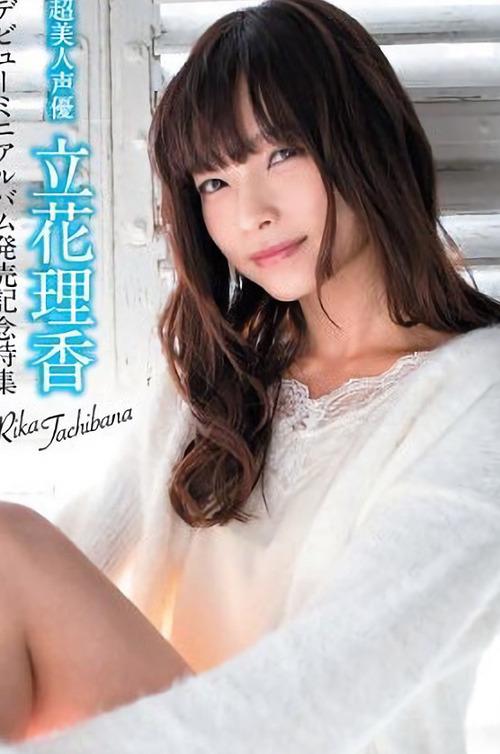 【画像】立花理香さん、超美人声優だった!!!