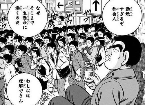【画像】この両津勘吉、公務員が吐いていい台詞じゃないよな