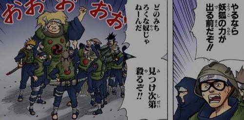 【NARUTO】第1話の「見つけ次第やるぞ」発言の人チョウザじゃないかも