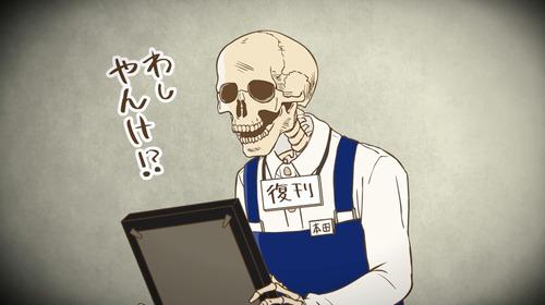 【ガイコツ書店員 本田さん】9話感想 死に筋という単語初めて聞いた