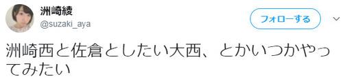 洲崎綾「洲崎西と佐倉としたい大西、とかいつかやってみたい」