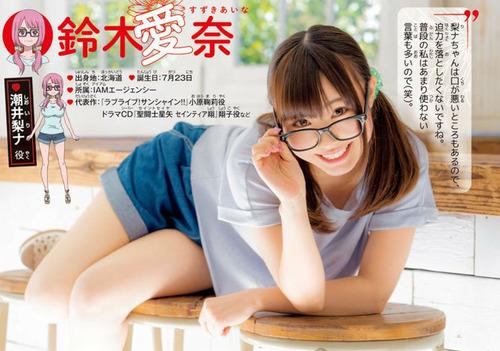 【画像】ラブライブ声優・鈴木愛奈さんのメガネ姿いいな・・・