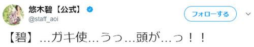声優・悠木碧さんが「ガキ使」についてツイートしてるんだけど、もしかして何かあるのか?