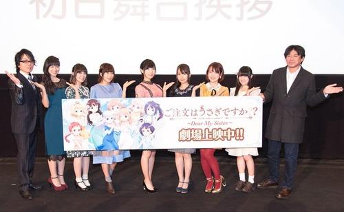 【画像】ごちうさ声優が2年ぶりに全員集合とか嬉しすぎる!!!