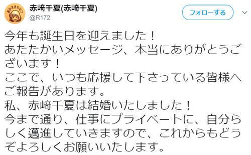 声優の赤崎千夏さんが結婚を発表!おめでとうございます!!