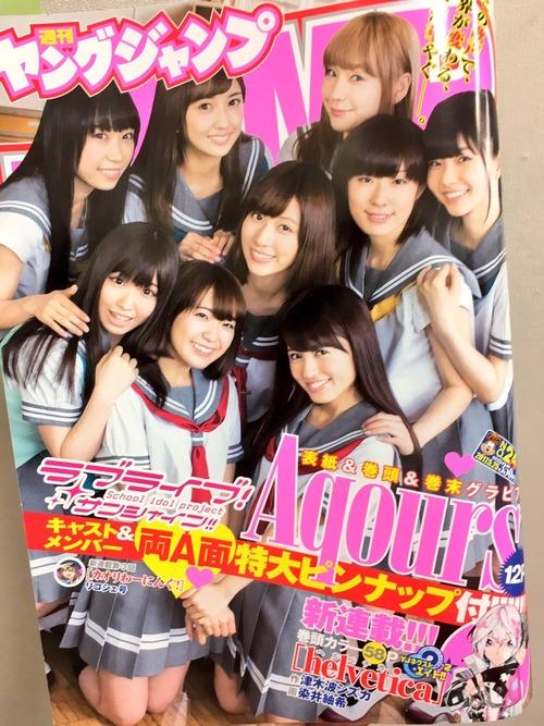 【ラブライブ!】Aqours表紙のヤングジャンプいいね!!!