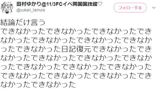 田村ゆかり「できなかったできなかったできなかったできなかったできなかった」