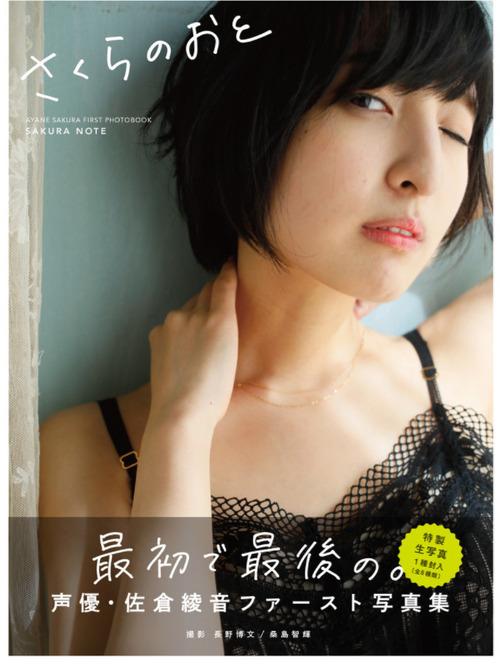 声優・佐倉綾音さんの写真集めっちゃ予約が殺到してるらしいな