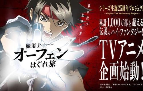 【魔術士オーフェン】の新作新作テレビアニメ企画が始動だと・・・マジか!?