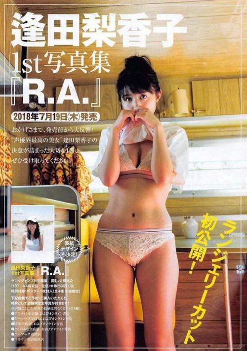 【画像】ラブライブ声優・逢田梨香子さんの下着姿が最高すぎる