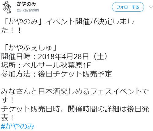 声優の茅野愛衣さんと一緒に日本酒が楽しめるイベント行きたいな