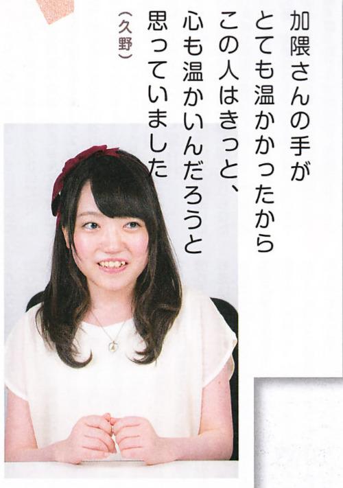 声優の久野美咲さんは加隈亜衣さんのことをこう思ってるらしい