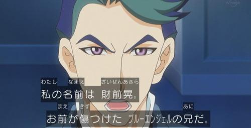 【遊戯王VRAINS】8話感想 財前兄めっちゃ葵のこと考えてるし、ほんとに相思相愛なんだな