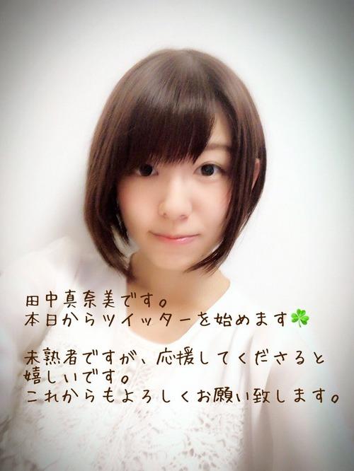 【きんいろモザイク】アリス役で有名な声優・田中真奈美さんがTwitterを開設したぞ
