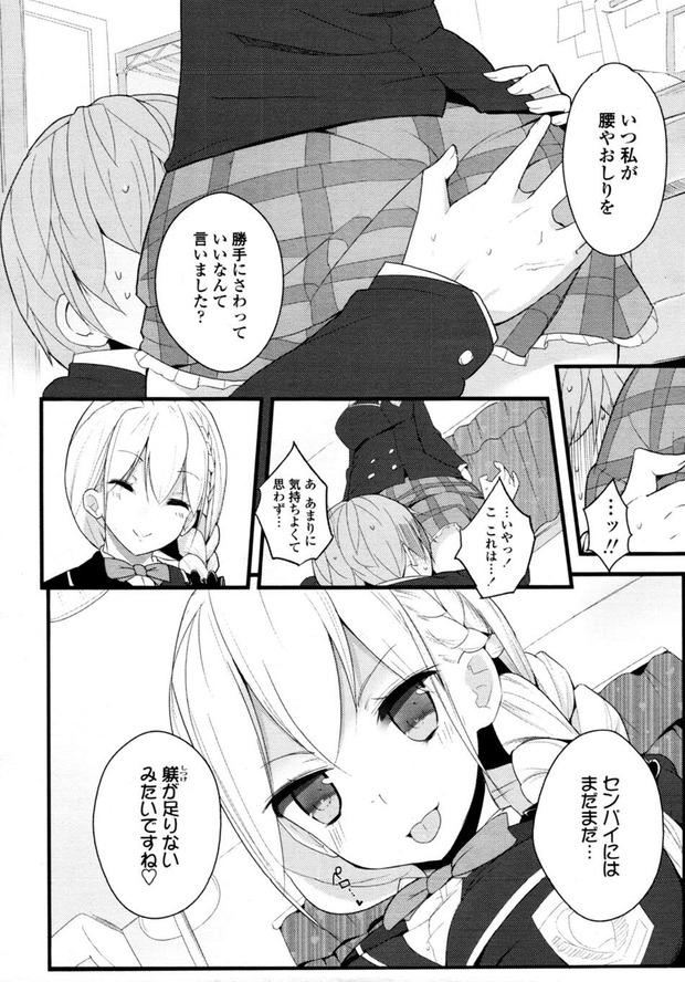 セックス・ア・ヒール (10)