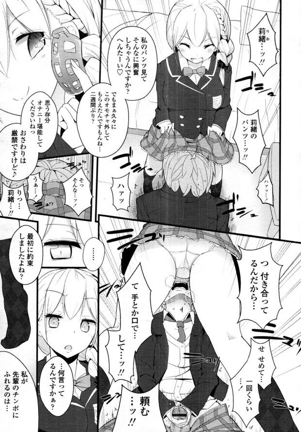 セックス・ア・ヒール (7)
