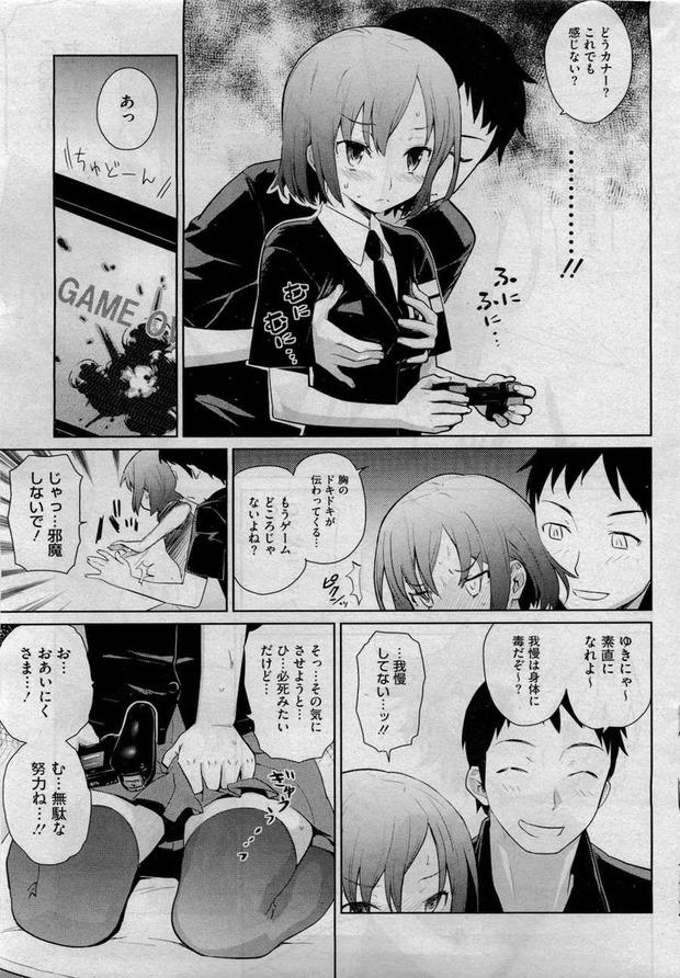 夏に吹くゆきにゃっ! (7)