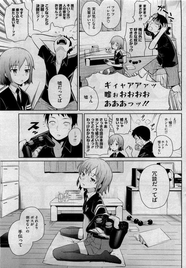 夏に吹くゆきにゃっ! (3)