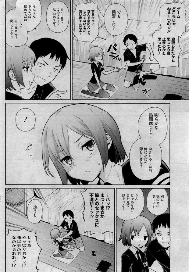 夏に吹くゆきにゃっ! (4)