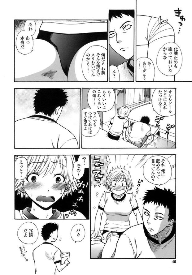 ボクとキミの桃色保健室 (4)