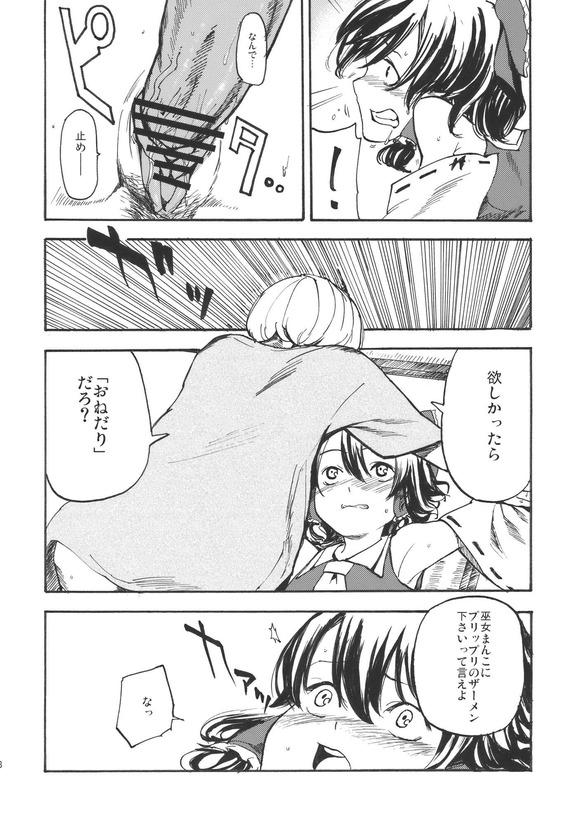紅色情事_018