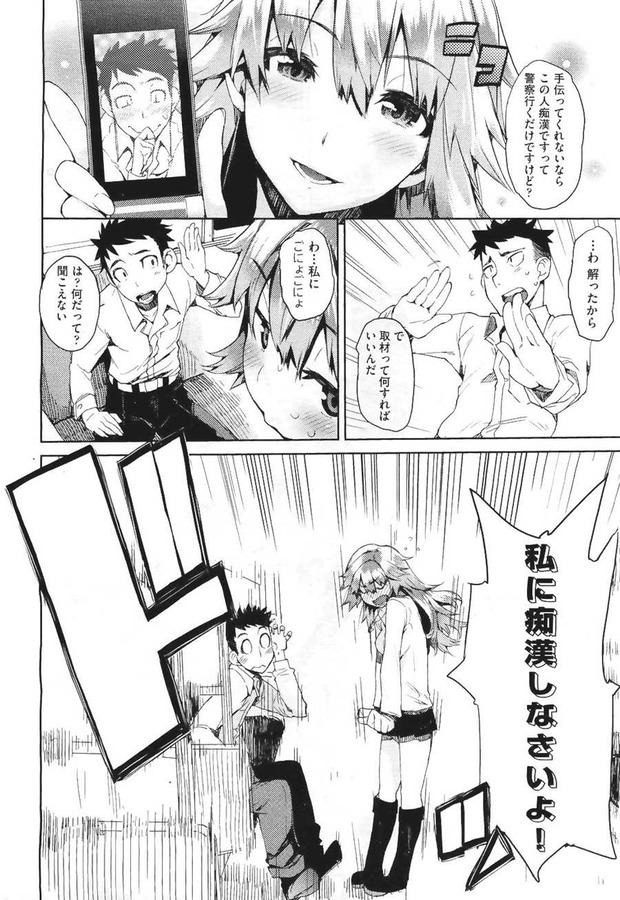 誰恋とれいん (6)