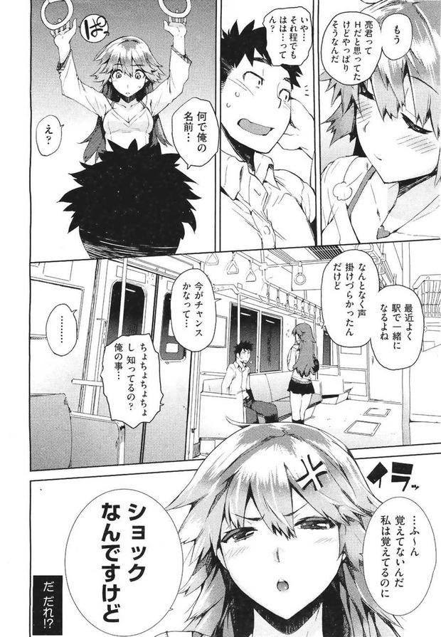 誰恋とれいん (4)